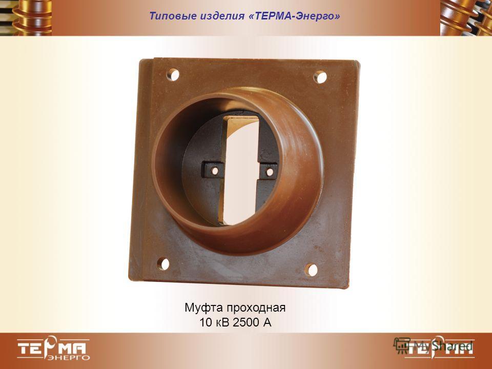 Муфта проходная 10 кВ 2500 А Типовые изделия «ТЕРМА-Энерго»