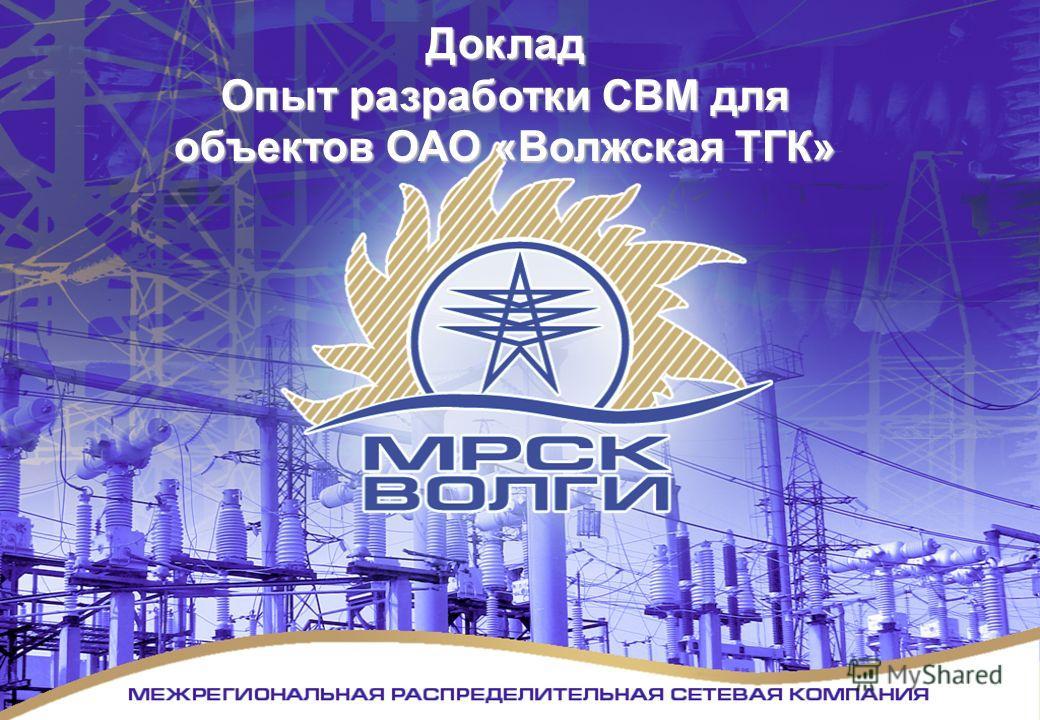 Доклад Опыт разработки СВМ для объектов ОАО «Волжская ТГК»