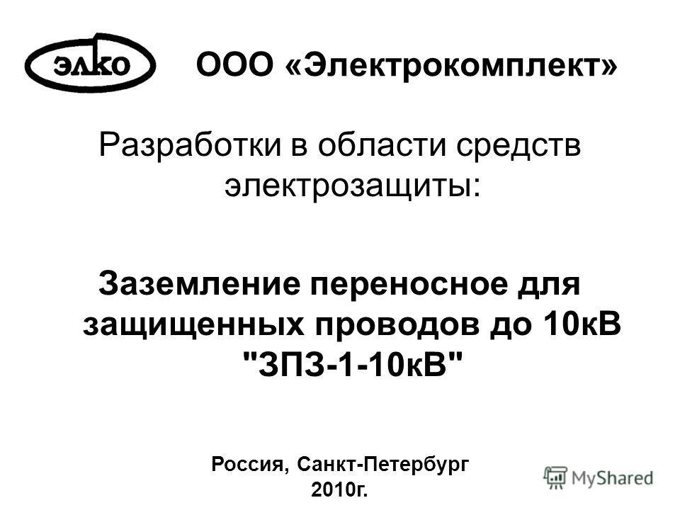 Разработки в области средств электрозащиты: Заземление переносное для защищенных проводов до 10кВ ЗПЗ-1-10кВ ООО «Электрокомплект» Россия, Санкт-Петербург 2010г.