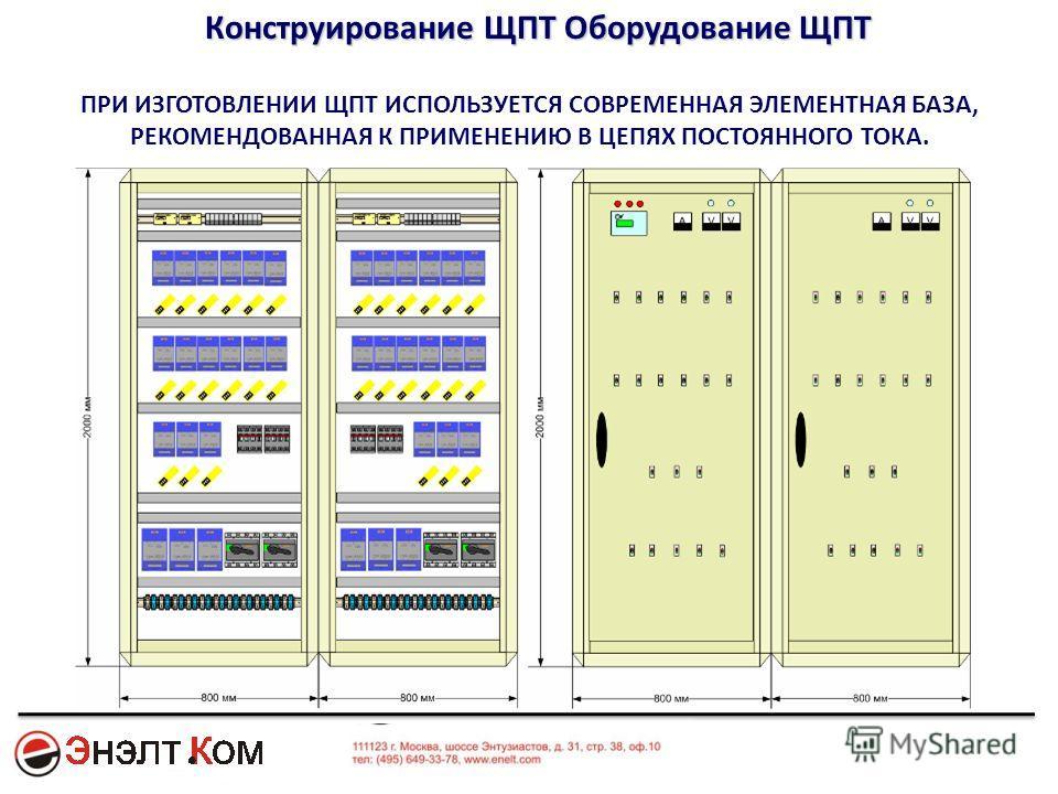 Конкурс система оперативного постоянного тока