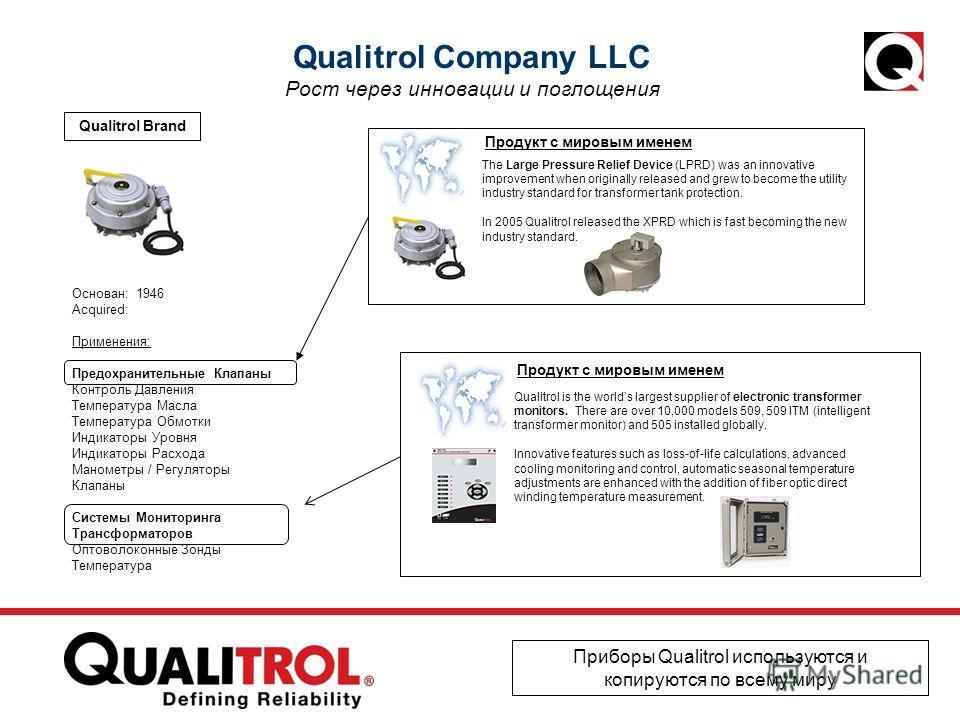 Приборы Qualitrol используются и копируются по всему миру Qualitrol Brand Продукт с мировым именем The Large Pressure Relief Device (LPRD) was an innovative improvement when originally released and grew to become the utility industry standard for tra