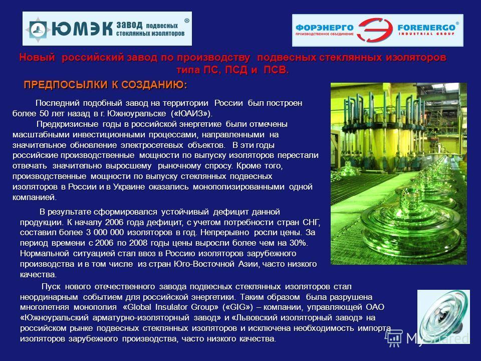 ПРЕДПОСЫЛКИ К СОЗДАНИЮ: Последний подобный завод на территории России был построен более 50 лет назад в г. Южноуральске («ЮАИЗ»). Последний подобный завод на территории России был построен более 50 лет назад в г. Южноуральске («ЮАИЗ»). Предкризисные