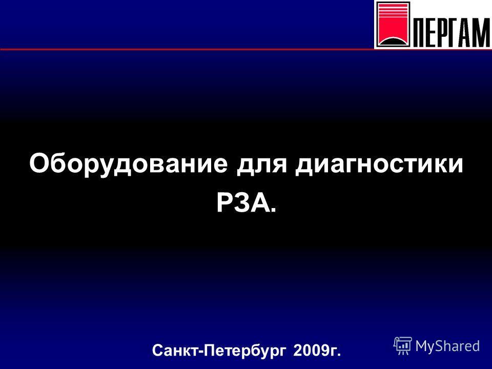 Оборудование для диагностики РЗА. Санкт-Петербург 2009г.