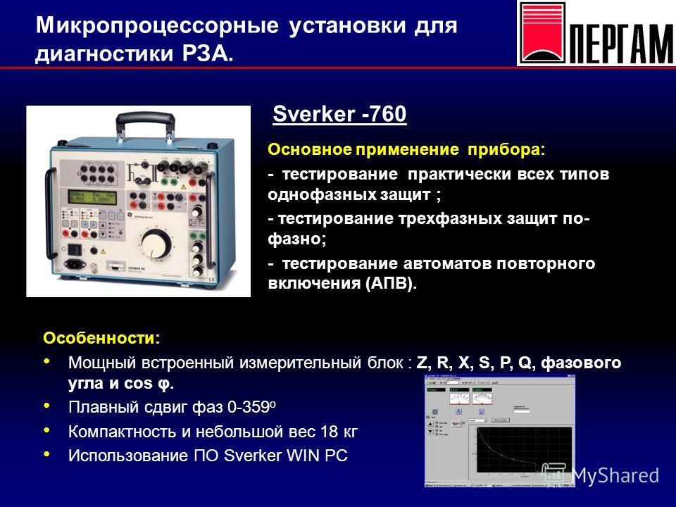 Микропроцессорные установки для диагностики РЗА. Sverker -760 Основное применение прибора: - тестирование практически всех типов однофазных защит ; - тестирование трехфазных защит по- фазно; - тестирование автоматов повторного включения (АПВ). Sverke