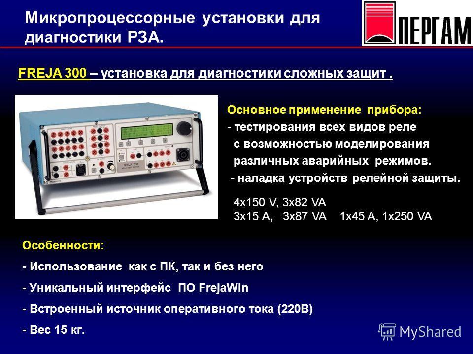 Особенности: - Использование как с ПК, так и без него - Уникальный интерфейс ПО FrejaWin - Встроенный источник оперативного тока (220В) - Вес 15 кг. FREJA 300 – установка для диагностики сложных защит. Основное применение прибора: - тестирования всех