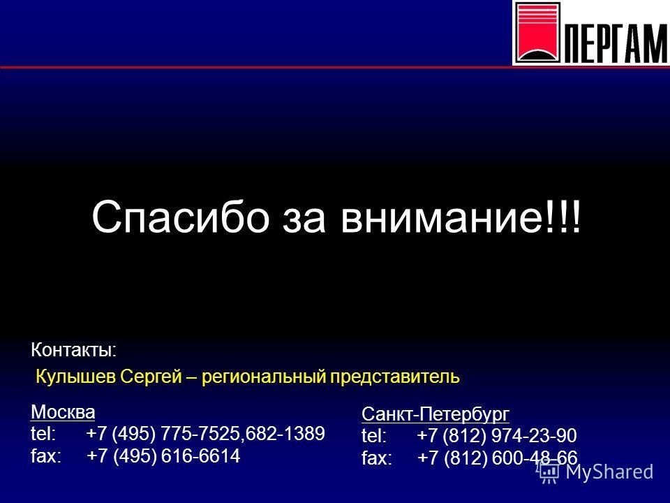 Москва tel: +7 (495) 775-7525,682-1389 fax: +7 (495) 616-6614 Спасибо за внимание!!! Санкт-Петербург tel: +7 (812) 974-23-90 fax: +7 (812) 600-48-66 Контакты: Кулышев Сергей – региональный представитель