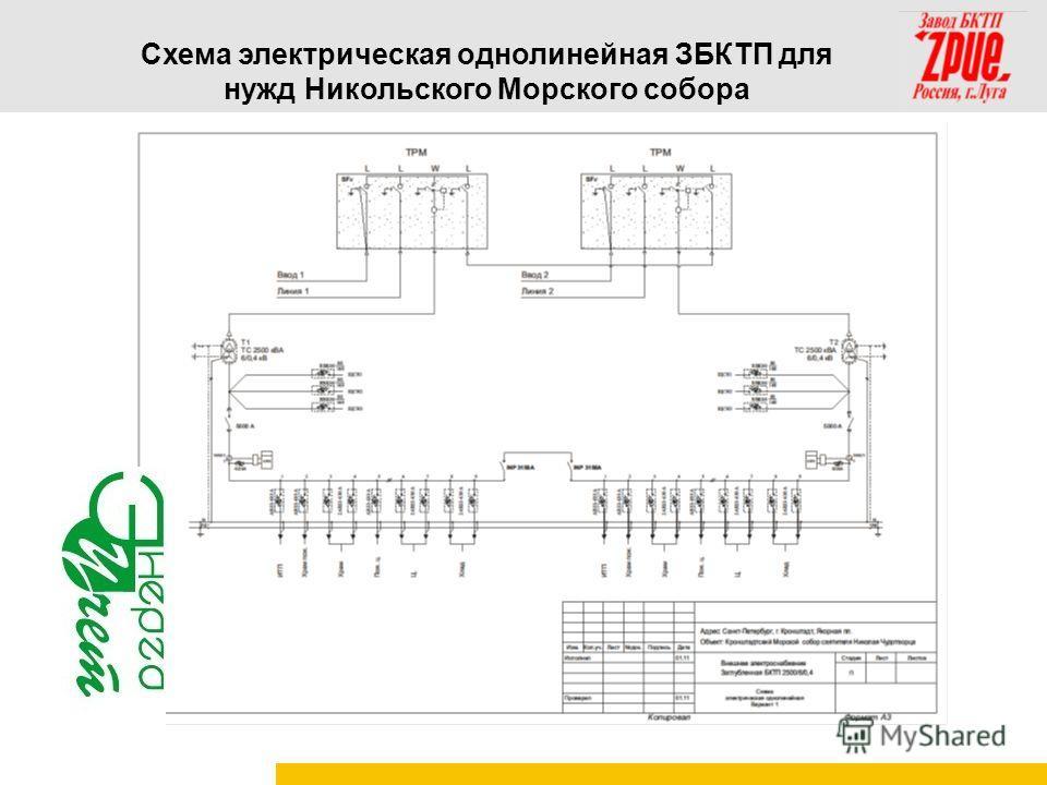 Схема электрическая однолинейная ЗБКТП для нужд Никольского Морского собора