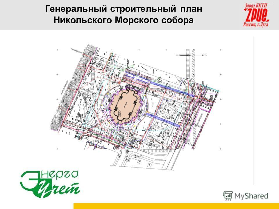 Генеральный строительный план Никольского Морского собора