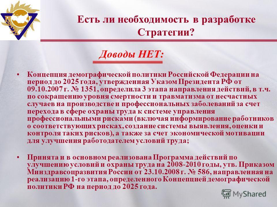 Есть ли необходимость в разработке Стратегии? Доводы НЕТ: Концепция демографической политики Российской Федерации на период до 2025 года, утвержденная Указом Президента РФ от 09.10.2007 г. 1351, определила 3 этапа направления действий, в т.ч. по сокр