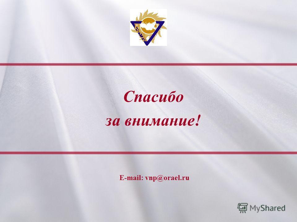 Спасибо за внимание! E-mail: vnp@orael.ru