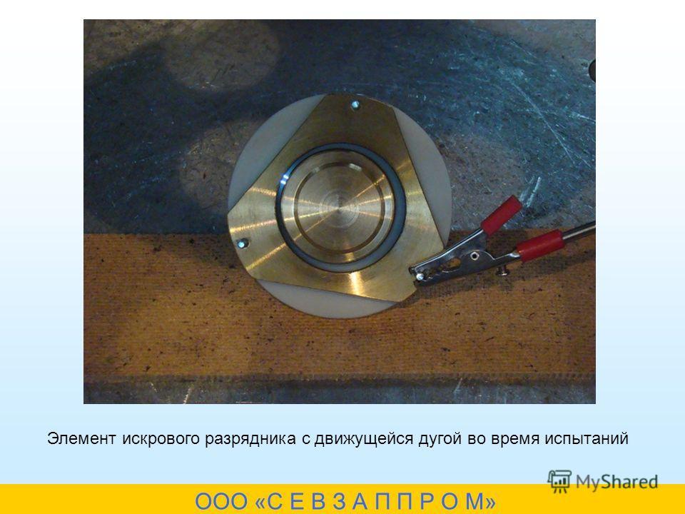 Элемент искрового разрядника с движущейся дугой во время испытаний ООО «С Е В З А П П Р О М»