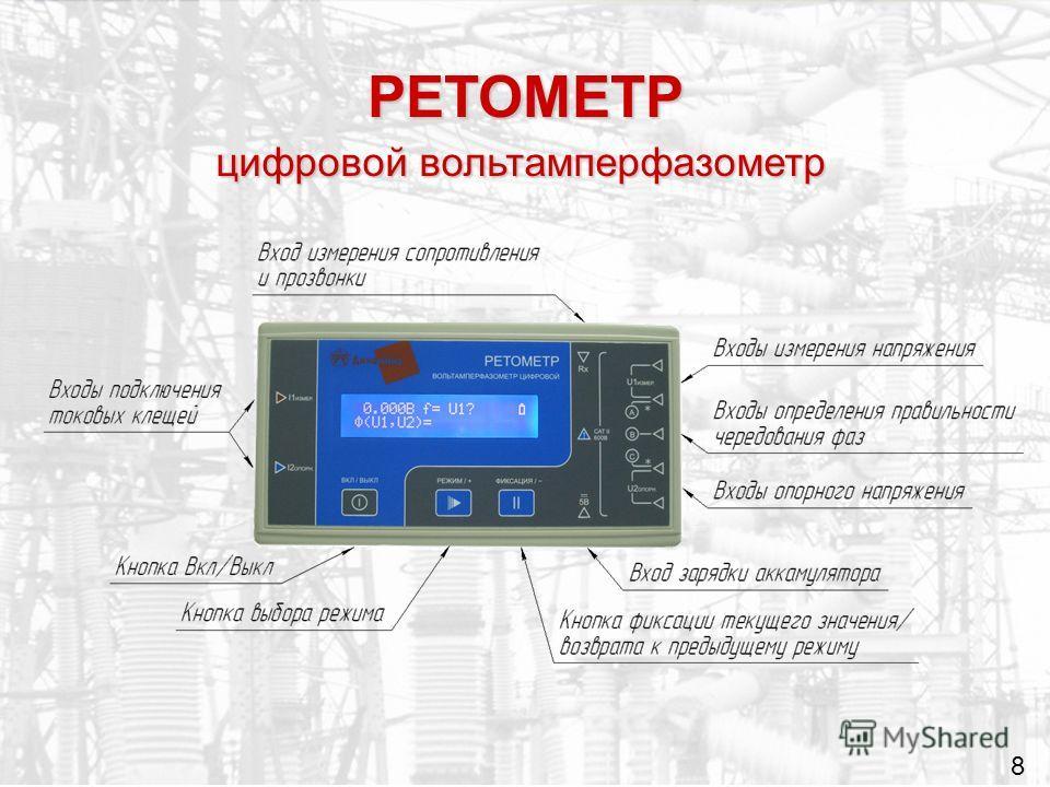 РЕТОМЕТР цифровой вольтамперфазометр 8