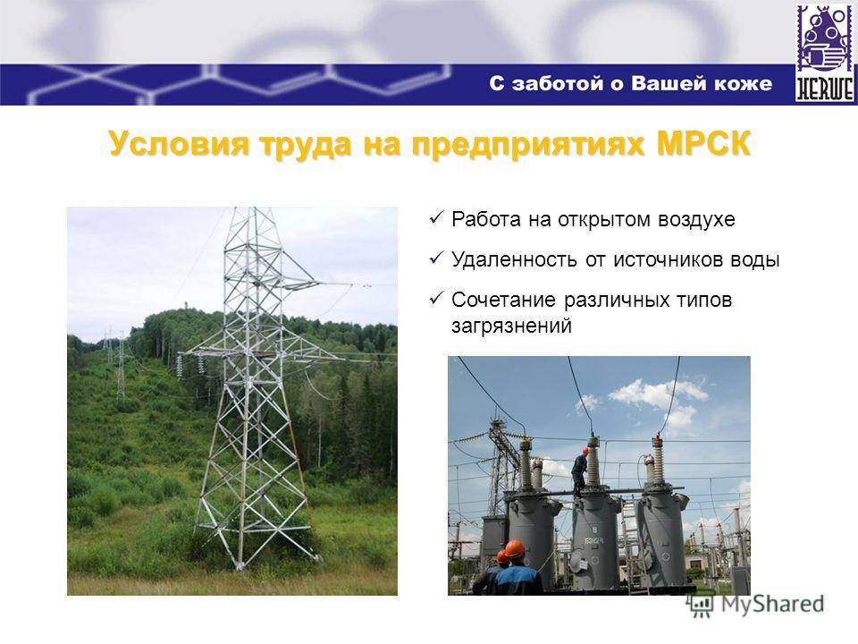 Условия труда на предприятиях МРСК Работа на открытом воздухе Удаленность от источников воды Сочетание различных типов загрязнений