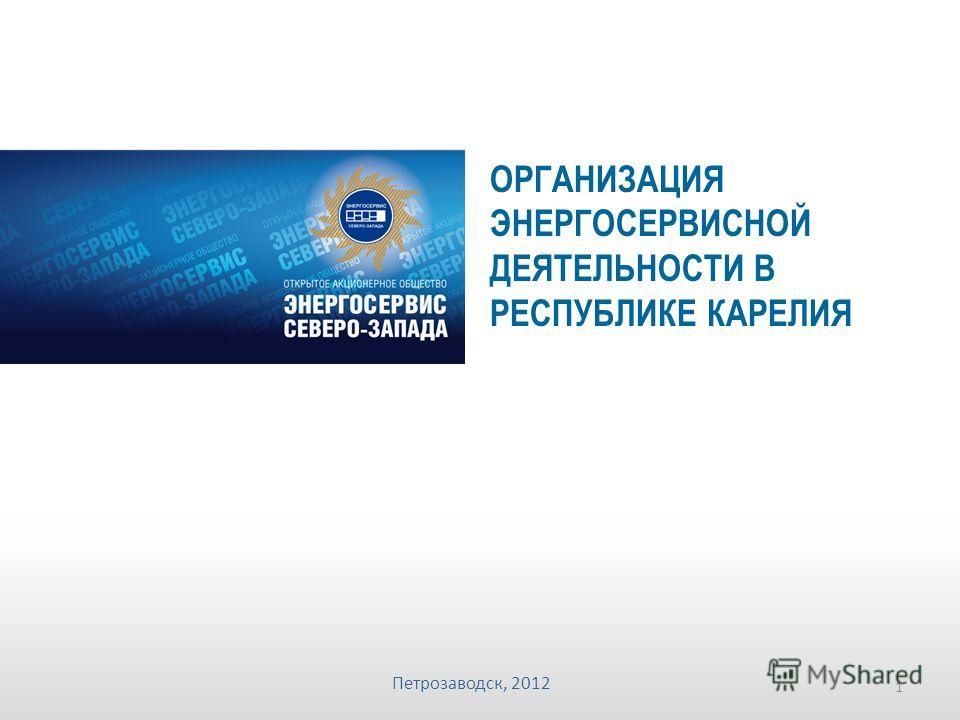ОРГАНИЗАЦИЯ ЭНЕРГОСЕРВИСНОЙ ДЕЯТЕЛЬНОСТИ В РЕСПУБЛИКЕ КАРЕЛИЯ 1 Петрозаводск, 2012