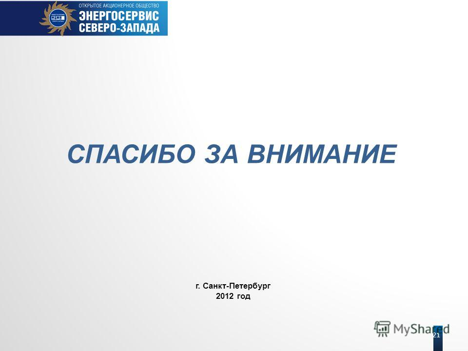 СПАСИБО ЗА ВНИМАНИЕ г. Санкт-Петербург 2012 год 21