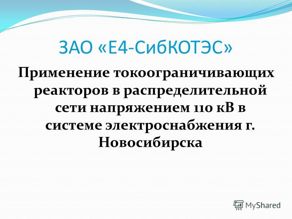ЗАО «Е4-СибКОТЭС» Применение токоограничивающих реакторов в распределительной сети напряжением 110 кВ в системе электроснабжения г. Новосибирска