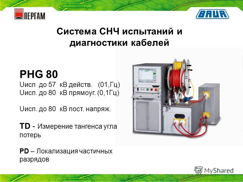 Система СНЧ испытаний и диагностики кабелей PHG 80 Uисп до 57 кВ действ. (01,Гц) Uисп. до 80 кВ прямоуг. (0,1Гц) Uисп. до 80 кВ пост. напряж. TD - Измерение тангенса угла потерь PD – Локализация частичных разрядов.
