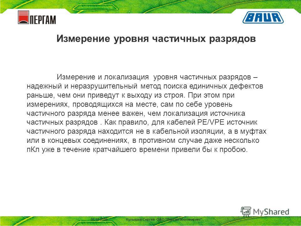04/2005HV - Testing and Diagnosis06.10.2009Кулышев Сергей ОАО