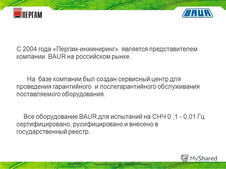С 2004 года «Пергам-инжиниринг» является представителем компании BAUR на российском рынке. На базе компании был создан сервисный центр для проведения гарантийного и послегарантийного обслуживания поставляемого оборудования. Все оборудование BAUR для