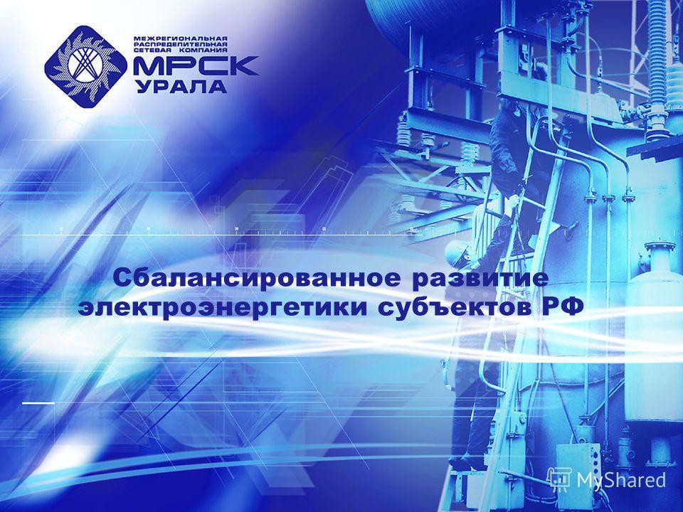 Сбалансированное развитие электроэнергетики субъектов РФ