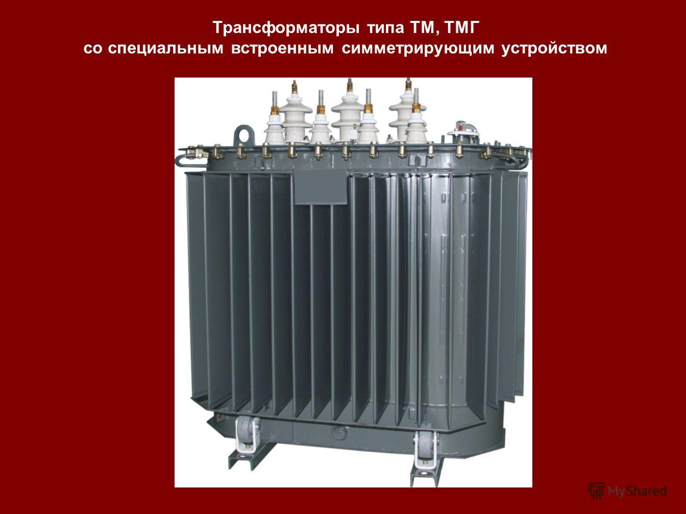 Трансформаторы типа ТМ, ТМГ со специальным встроенным симметрирующим устройством ФОТО ТМГСУ