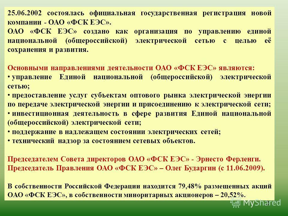 2 25.06.2002 состоялась официальная государственная регистрация новой компании - ОАО «ФСК ЕЭС». ОАО «ФСК ЕЭС» создано как организация по управлению единой национальной (общероссийской) электрической сетью с целью её сохранения и развития. Основными н