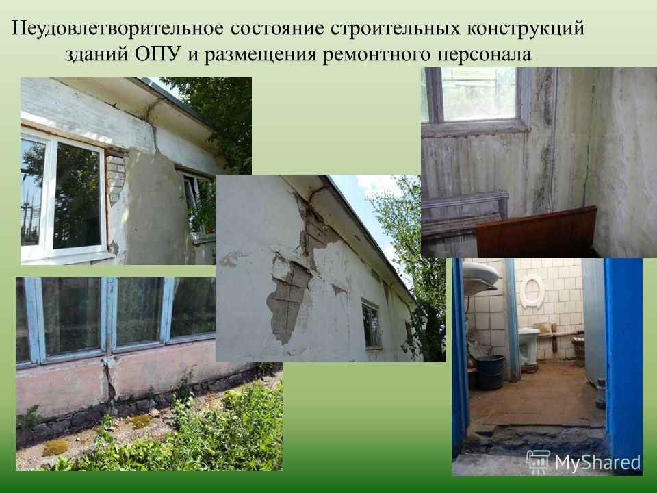 Неудовлетворительное состояние строительных конструкций зданий ОПУ и размещения ремонтного персонала