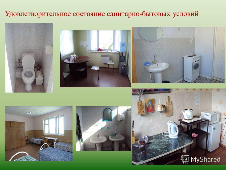 Удовлетворительное состояние санитарно-бытовых условий
