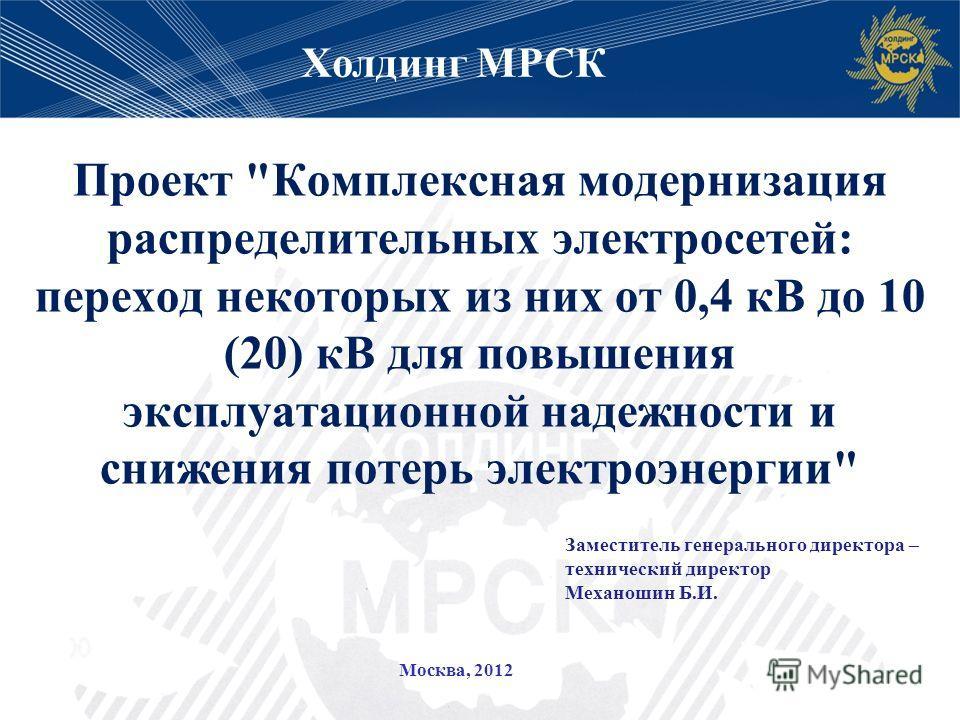 Москва, 2012 Холдинг МРСК Проект