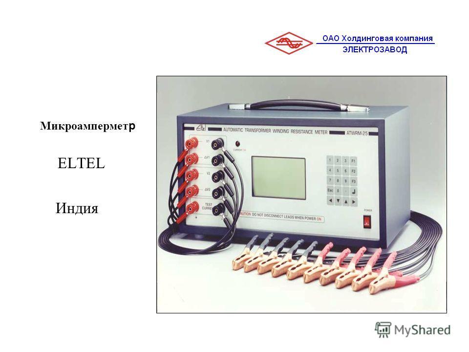 Микроампермет р ELTEL Индия