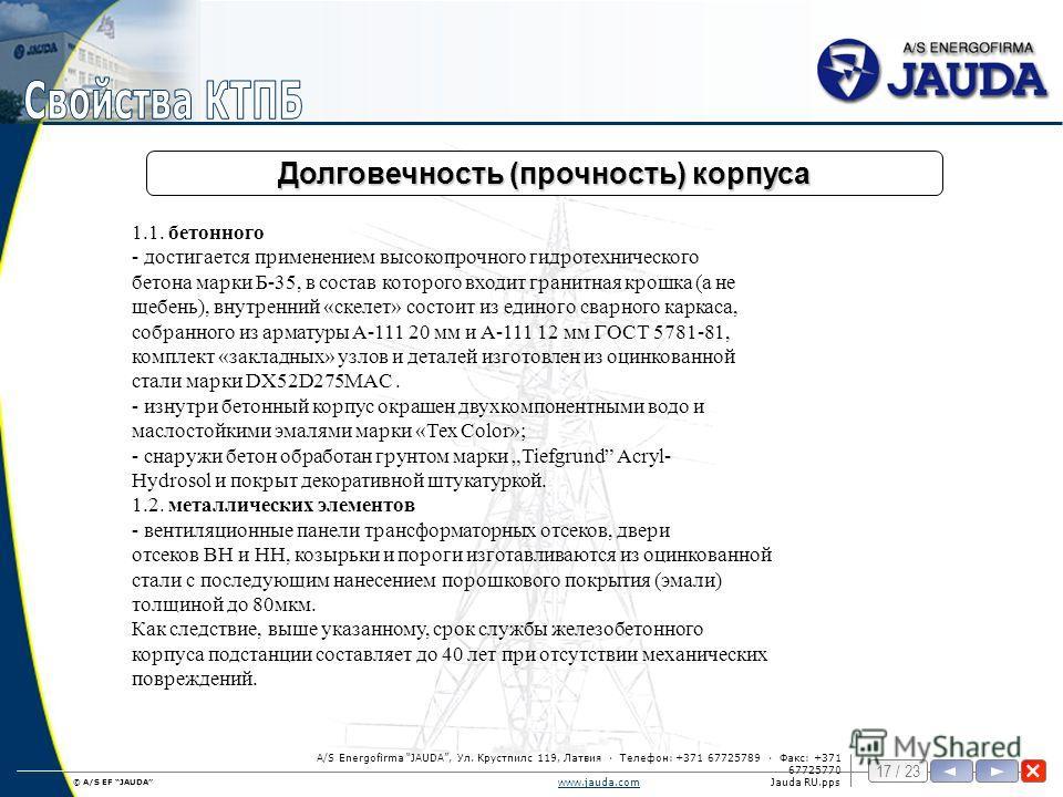 © A/S EF JAUDA 17 / 23 www.jauda.comwww.jauda.comJauda RU.pps A/S Energofirma JAUDA, Ул. Крустпилс 119, Латвия · Телефон: +371 67725789 · Факс: +371 67725770 Долговечность (прочность) корпуса 1.1. бетонного - достигается применением высокопрочного ги