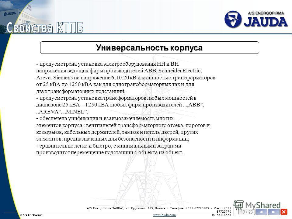 © A/S EF JAUDA 19 / 23 www.jauda.comwww.jauda.comJauda RU.pps A/S Energofirma JAUDA, Ул. Крустпилс 119, Латвия · Телефон: +371 67725789 · Факс: +371 67725770 Универсальность корпуса - предусмотрена установка электрооборудования НН и ВН напряжения вед