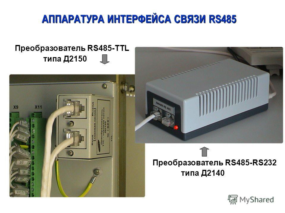 АППАРАТУРА ИНТЕРФЕЙСА СВЯЗИ RS485 Преобразователь RS485-TTL типа Д2150 Преобразователь RS485-RS232 типа Д2140