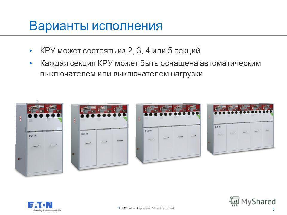 5 5 © 2012 Eaton Corporation. All rights reserved. Варианты исполнения КРУ может состоять из 2, 3, 4 или 5 секций Каждая секция КРУ может быть оснащена автоматическим выключателем или выключателем нагрузки