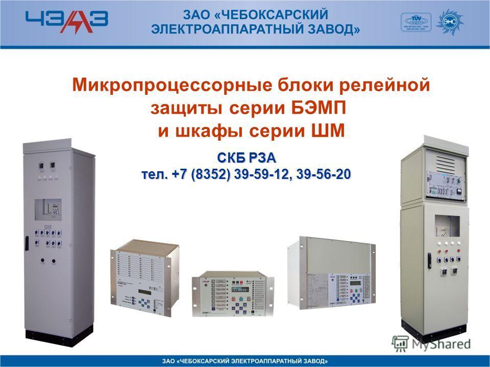 СКБ РЗА тел. +7 (8352) 39-59-12, 39-56-20 Микропроцессорные блоки релейной защиты серии БЭМП и шкафы серии ШМ