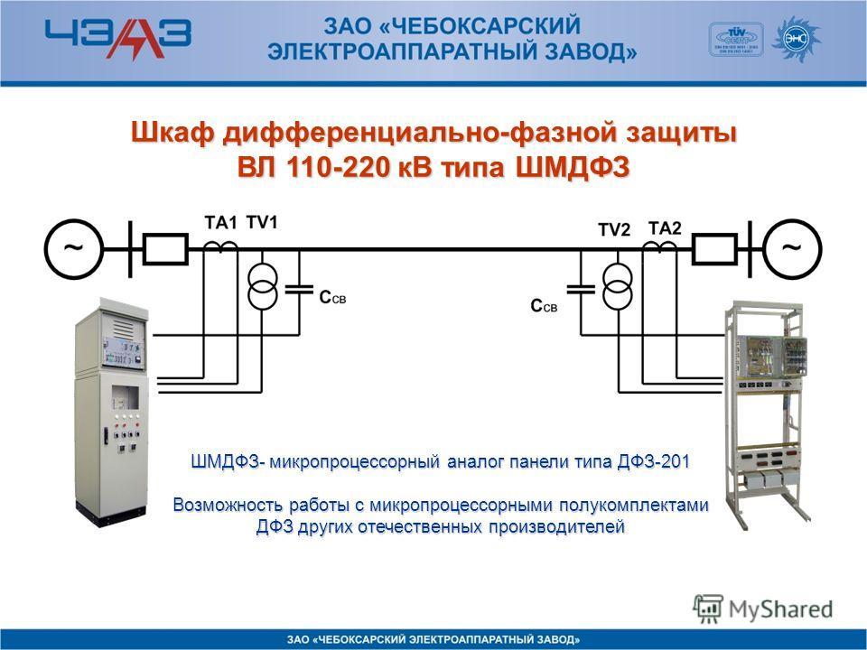 Шкаф дифференциально-фазной защиты ВЛ 110-220 кВ типа ШМДФЗ ШМДФЗ- микропроцессорный аналог панели типа ДФЗ-201 Возможность работы с микропроцессорными полукомплектами ДФЗ других отечественных производителей