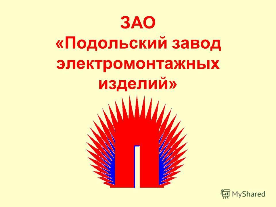 ЗАО «Подольский завод электромонтажных изделий»