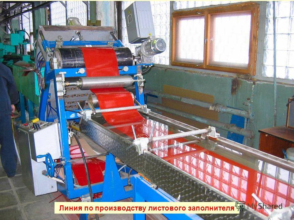 Линия по производству листового заполнителя