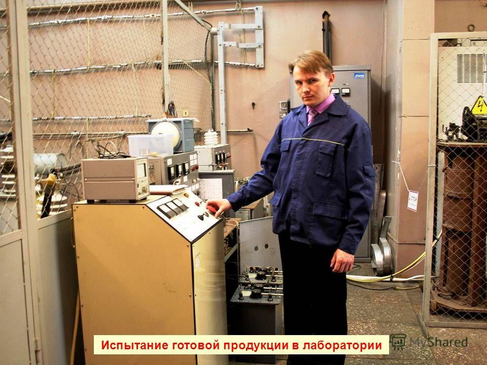 Испытание готовой продукции в лаборатории