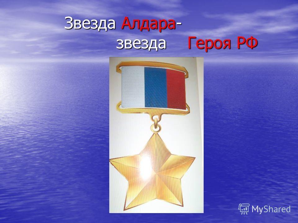 Звезда Алдара- звезда Героя РФ Звезда Алдара- звезда Героя РФ