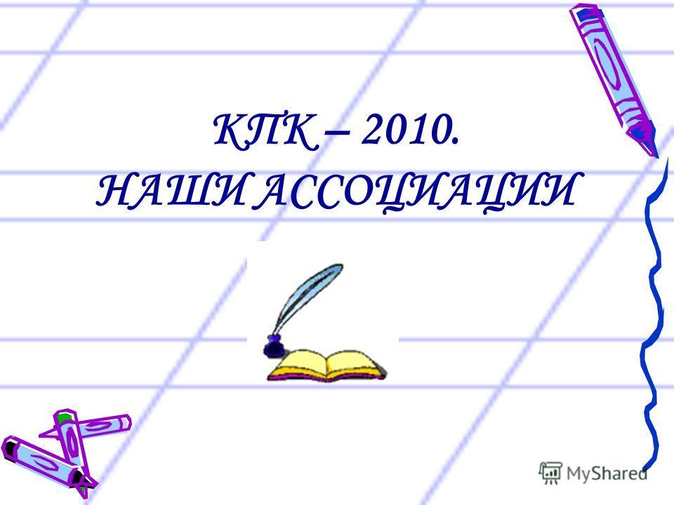КПК – 2010. НАШИ АССОЦИАЦИИ