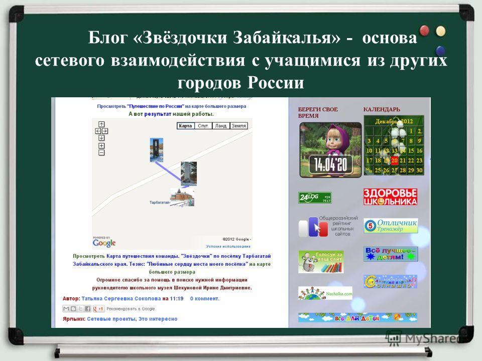 Блог «Звёздочки Забайкалья» - основа сетевого взаимодействия с учащимися из других городов России