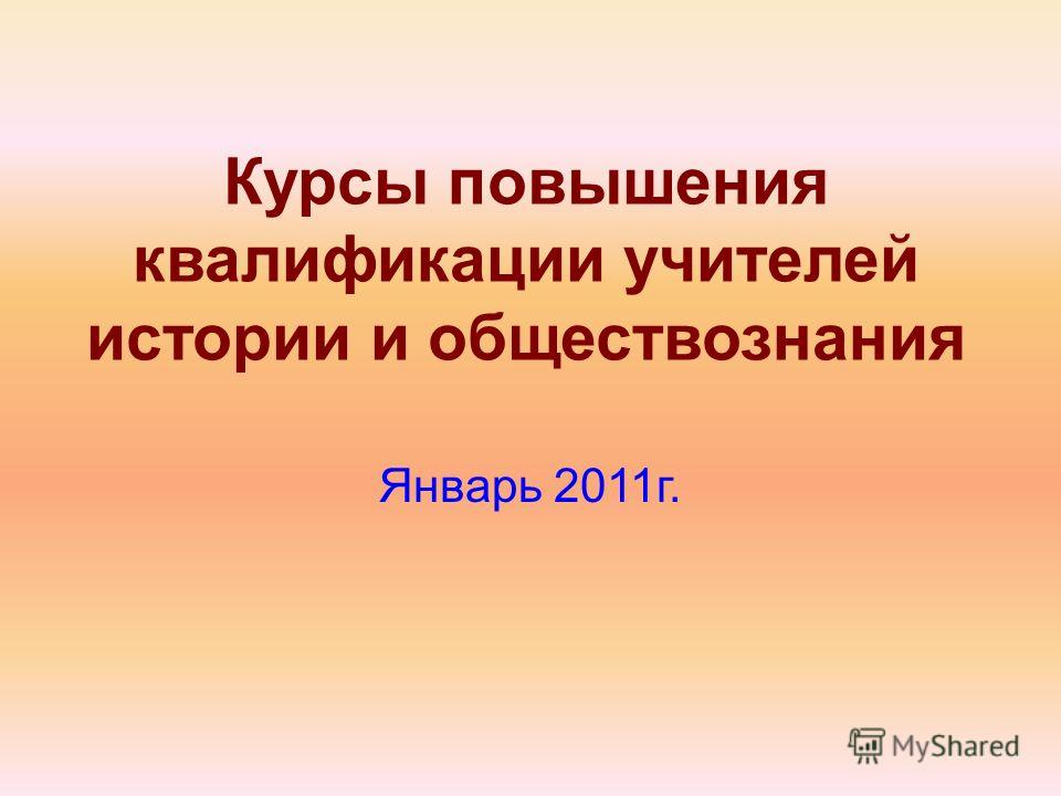 Курсы повышения квалификации учителей истории и обществознания Январь 2011г.