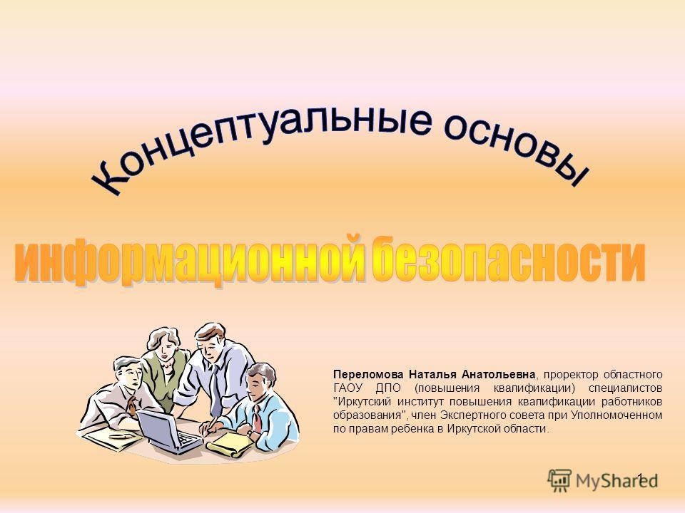 1 Переломова Наталья Анатольевна, проректор областного ГАОУ ДПО (повышения квалификации) специалистов