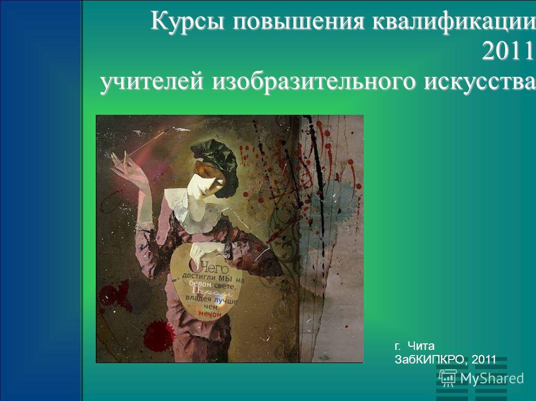 Курсы повышения квалификации 2011 учителей изобразительного искусства г. Чита ЗабКИПКРО, 2011