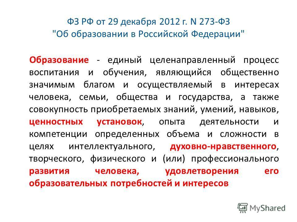 ФЗ РФ от 29 декабря 2012 г. N 273-ФЗ