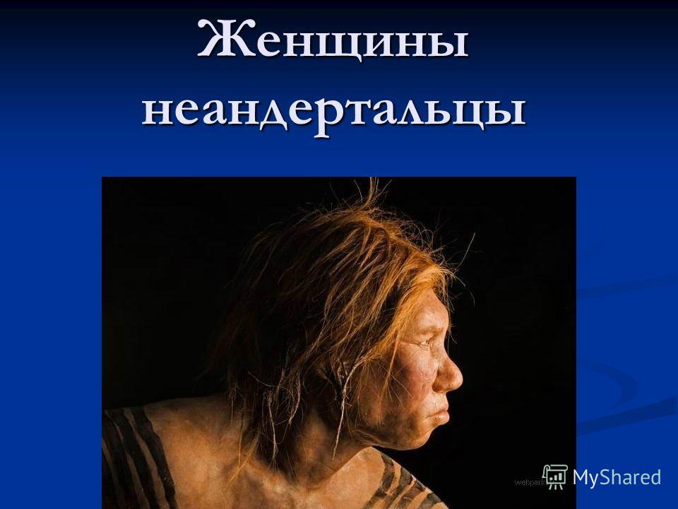 Женщины неандертальцы