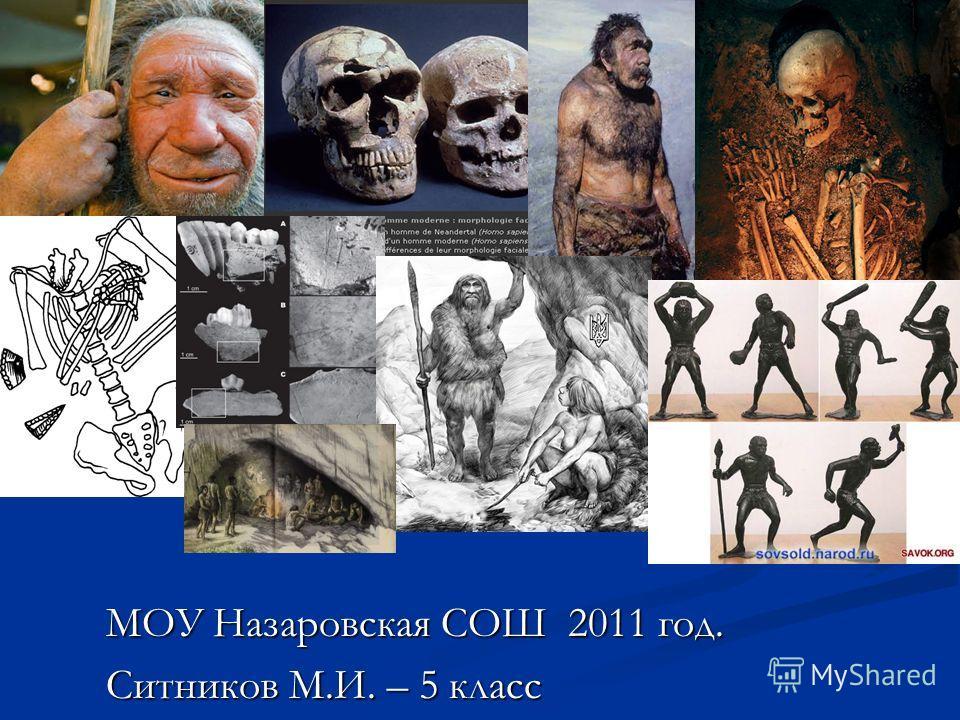 МОУ Назаровская СОШ 2011 год. Ситников М.И. – 5 класс