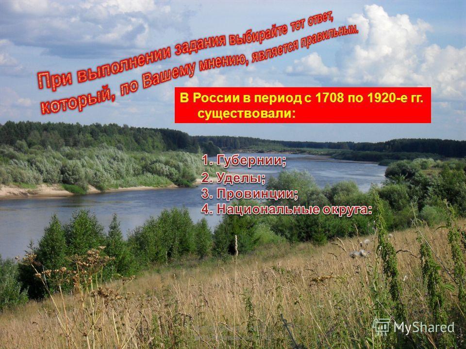 В России в период с 1708 по 1920-е гг. существовали: СИТНИКОВ М.И. 2011 г. МОУ Назаровская СОШ