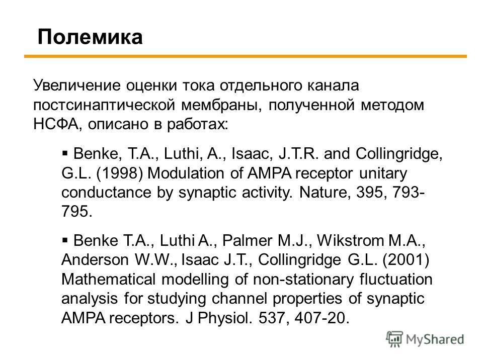 Полемика Увеличение оценки тока отдельного канала постсинаптической мембраны, полученной методом НСФА, описано в работах: Benke, T.A., Luthi, A., Isaac, J.T.R. and Collingridge, G.L. (1998) Modulation of AMPA receptor unitary conductance by synaptic